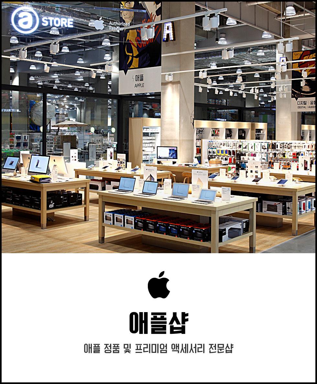 애플샵 / 애플 정품 및 프리미엄 액세서리 전문샵