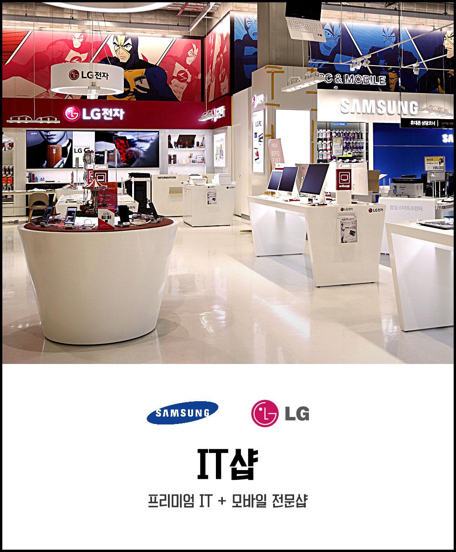 SAMSUNG / LG / IT샵 / 프리미엄 IT + 모바일 전문샵