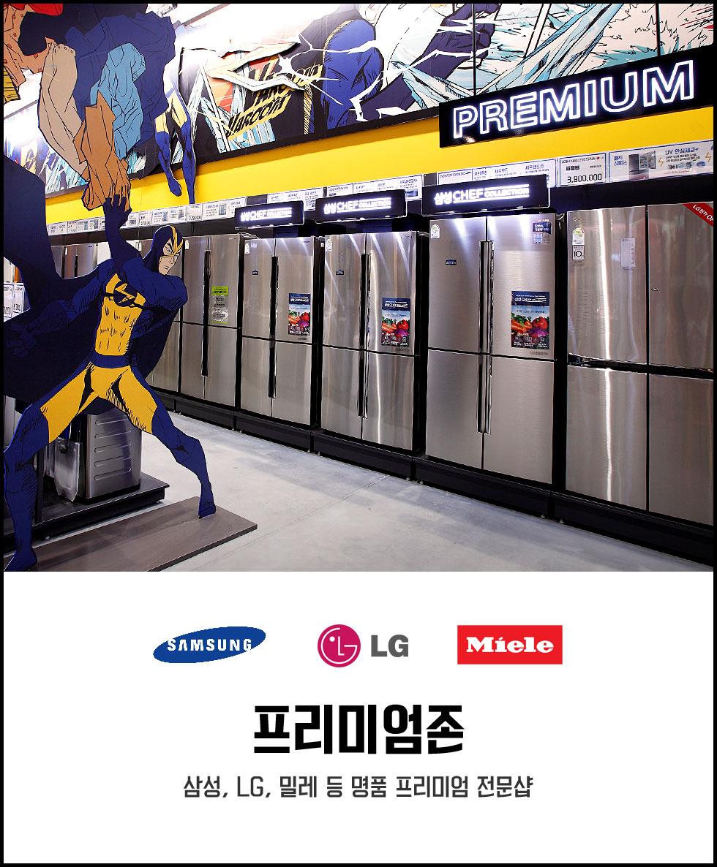 SAMSUNG / LG / Miele / 프리미엄존 / 삼성, LG, 밀레 등 명품 프리미엄 전문샵