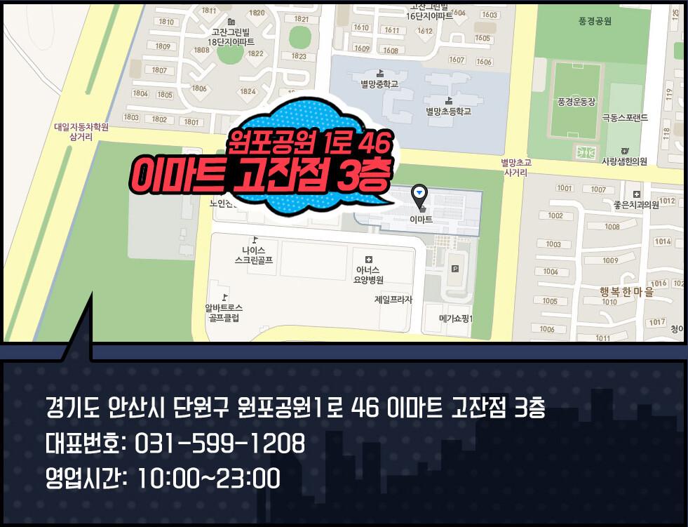 경기도 안산시 단원구 원포공원1로 46 이마트 고잔점 3층 대표번호: 031-599-1208 영업시간: 10:00~23:00