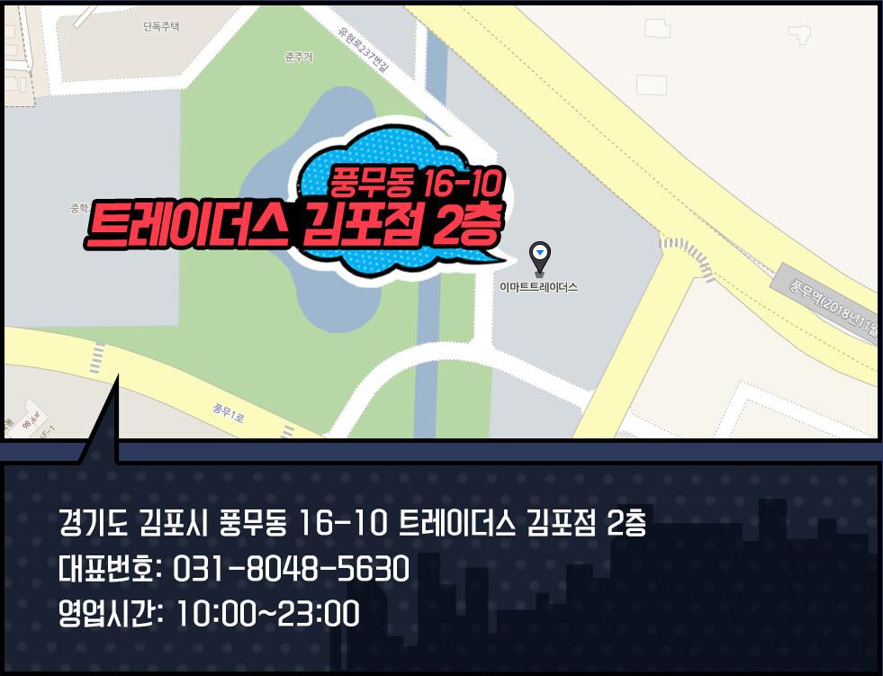 경기도 김포시 풍무동 16-10 트레이더스 김포점 2층 대표번호: 031) 8048-5630 영업시간: 10:00~23:00