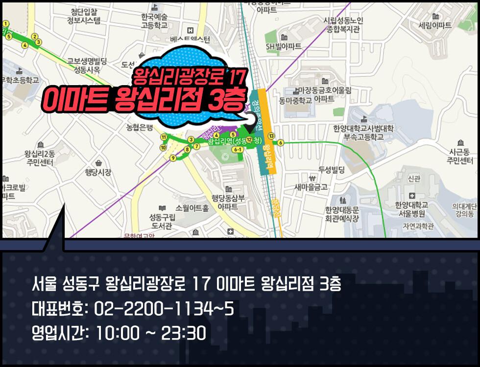 서울 성동구 왕십리광장로 17 이마트 왕십리점 3층 대표번호:02-2200-1134~5 영업시간 : 10:00 ~ 23:30