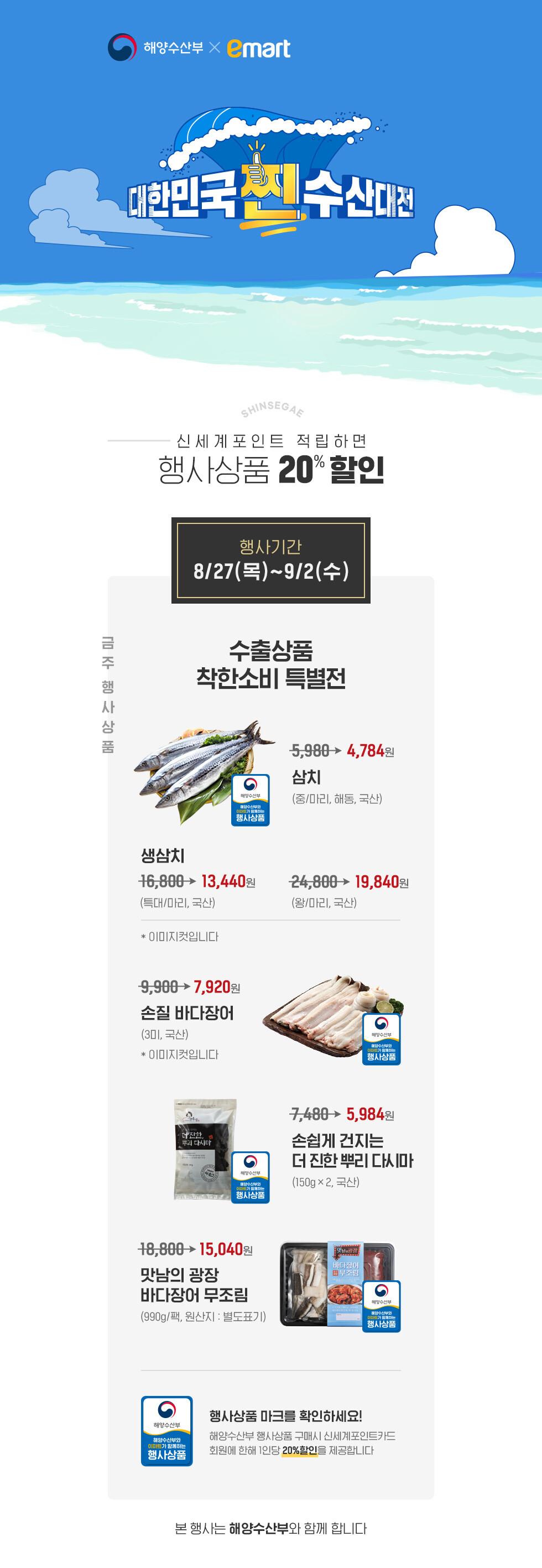 대한민국 찐수산대전 (자세한 내용 하단 참조)