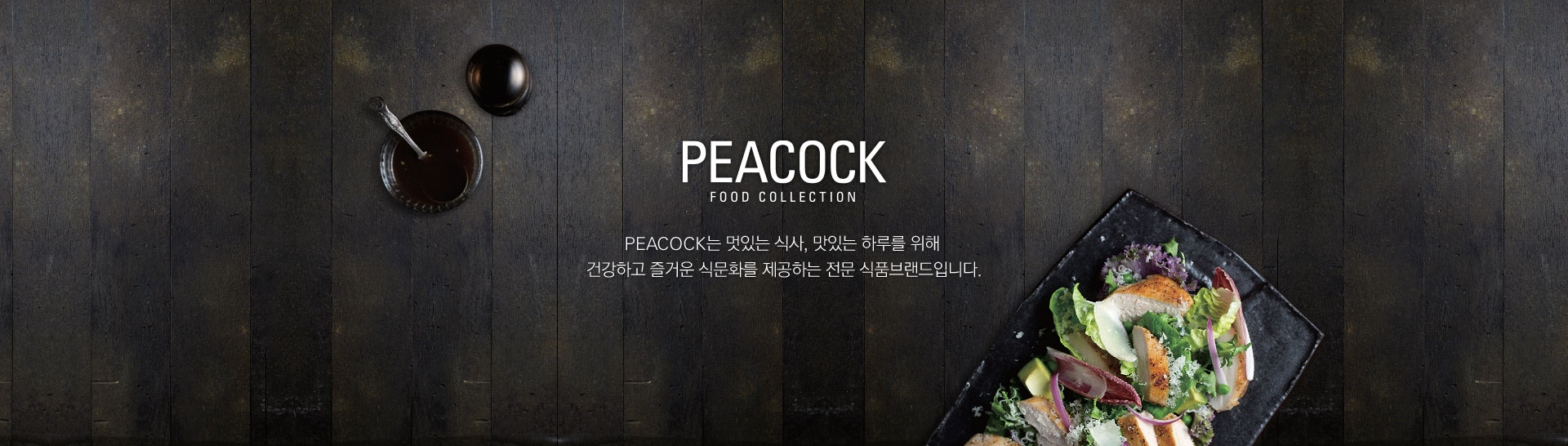 PEACOCK FOOD COLLECTION - PEACOCK는 멋있는 식사, 맛있는 하루를 위해 건강하고 즐거운 식문화를 제공하는 전문 식품 브랜드입니다.