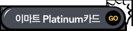 이마트 Platinum카드 GO