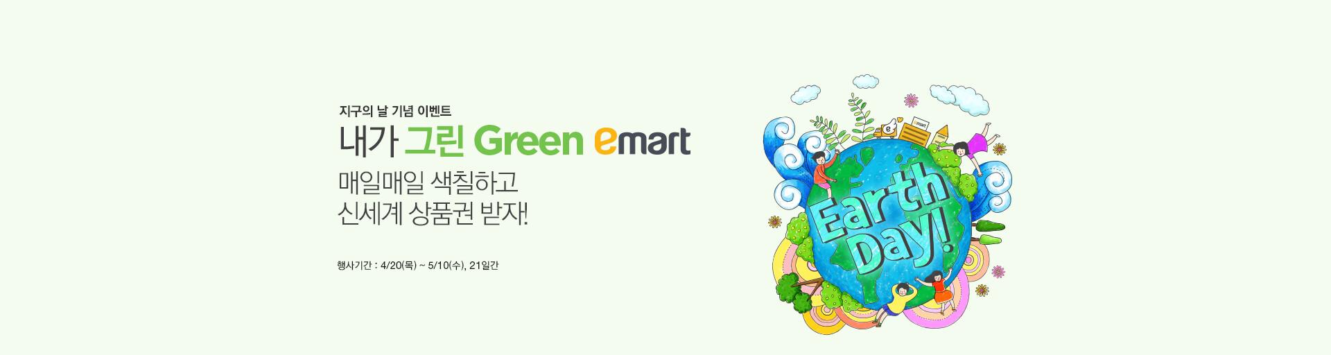 지구의 날 기념 이벤트 내가 그린 green emart 매일매일 색칠하고 신세계 상품권 받자! 행사기간 4/20(목) ~ 5/10(수) 21일간