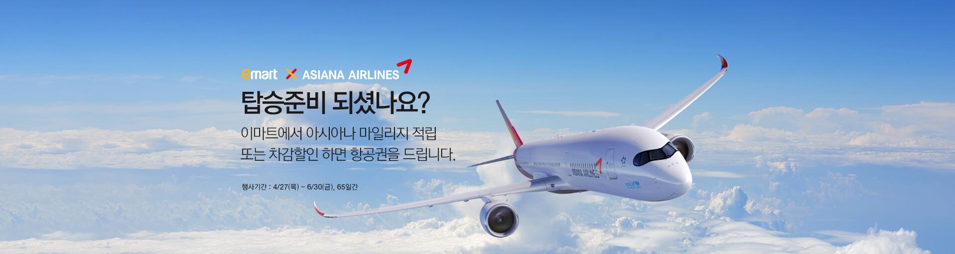 emart x asiana alrlines 탑승준비 되셨나요? 이마트에서 아시아나 마일리지 적립 또는 차감할인 하면 항공권을 드립니다.