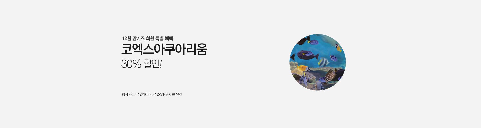 12월 맘키즈 회원 특별 혜택 코엑스아쿠아리움 30% 할인!  행사기간 : 12/1(금) ~ 12/31(일), 한 달간