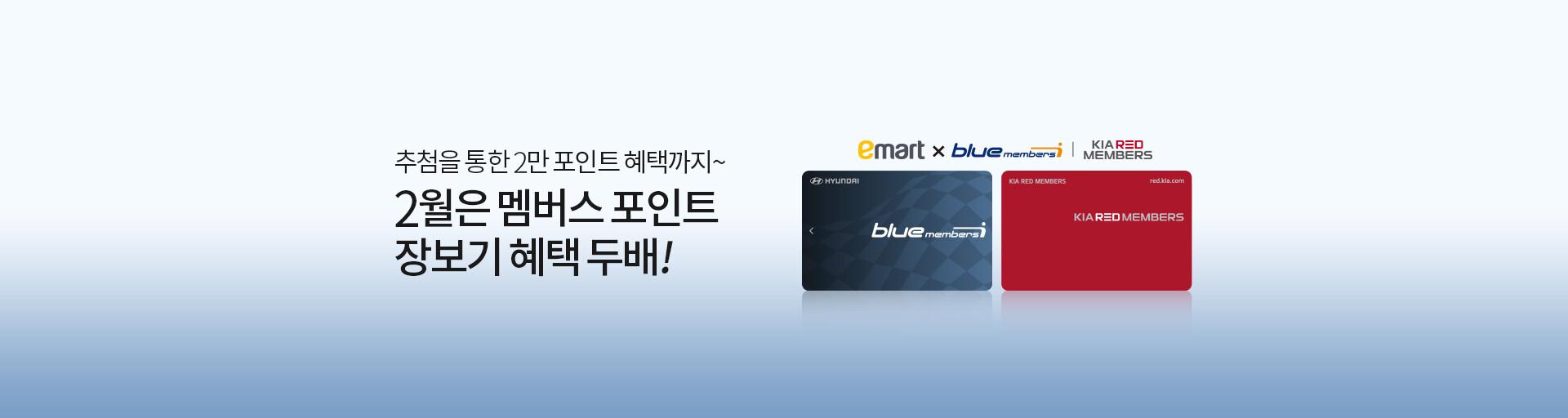 추첨을 통한 2만 포인트 혜택까지~ 2월은 멤버스 포인트 장보기 혜택 두배!