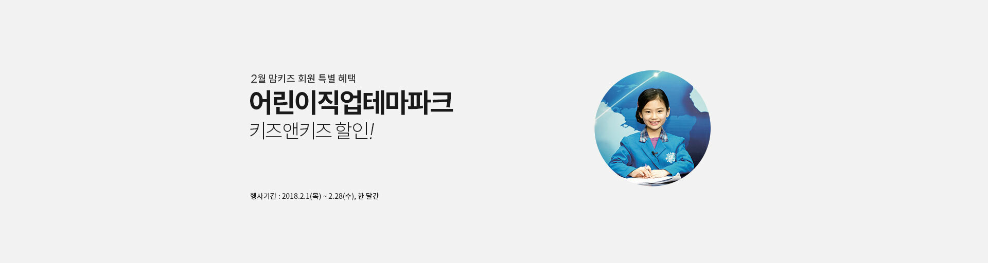 2월 맘키즈 회원 특별 혜택 어린이직업테마파크 키즈앤키즈 할인!  행사기간 : 2/1(목) ~ 2/28(수), 한 달간
