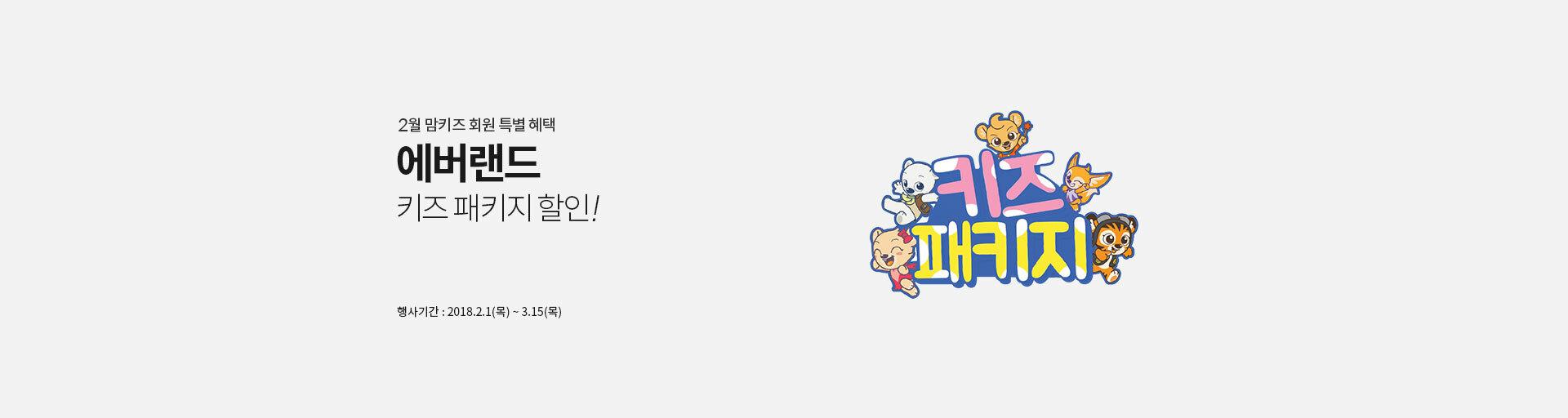2월 맘키즈 회원 특별 혜택 에버랜드 키즈 패키지 할인!  행사기간 : 2/1(목)~3/15(목)