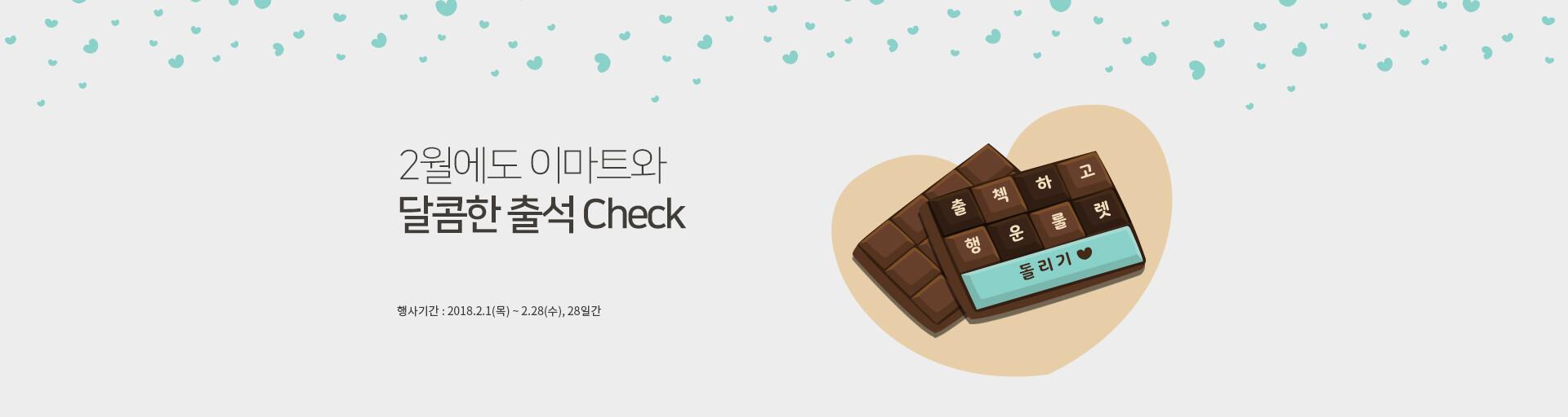 2월에도 이마트와 함께 달콤~한 출석 Check!