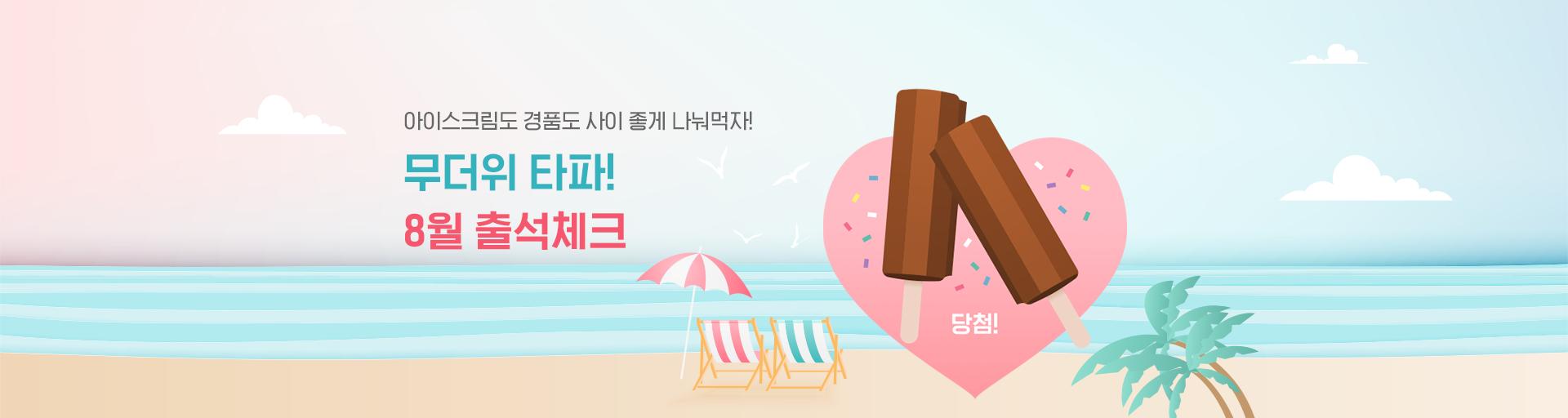 아이스크림도 경품도 사이 좋게 나눠먹자! 무더위 타파! 8월 출석체크