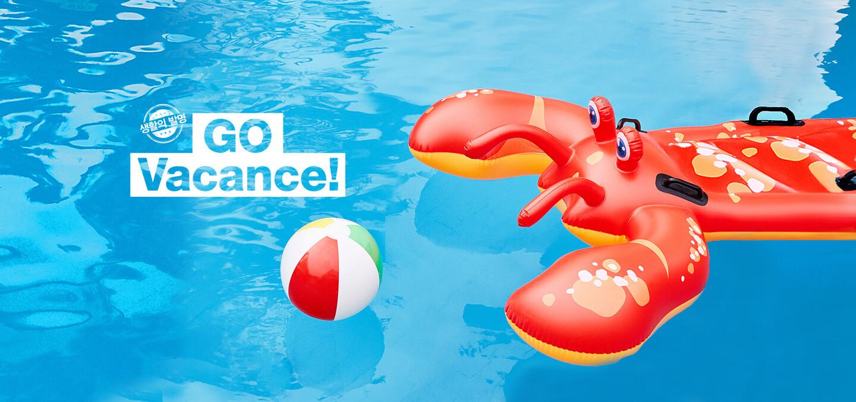 생활의 발명 GO Vacance!