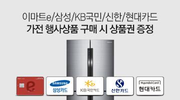 이마트e/삼성/KB국민카드/신한카드/현대카드 가전 행사상품 구매 시 상품권 증정