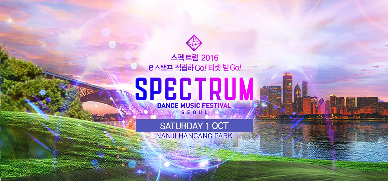 스펙트럼 2016 e스탬프 적립하Go! 티켓 받Go!  SPECTRUM DANCE MUSIC FESTIVAL SEOUL  SATURDAY 1 OCT