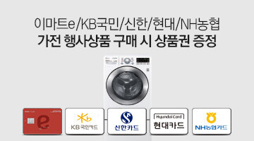 이마트e/KB국민/신한/현대/NH농협카드 가전 행사상품 구매 시 상품권 증정