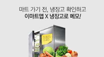 마트 가기전, 냉장고 확인하고 이마트앱X냉장고로 메모!