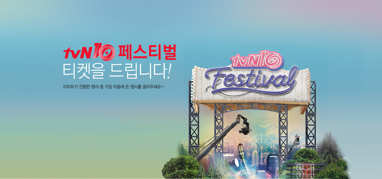 tvN10 페스티벌 티켓을 드립니다!  이마트가 진행한 행사 중 가장 마음에 든 행사를 골라주세요~