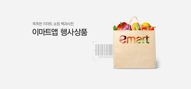 똑똑한 이마트 쇼핑 백과사전 이마트앱 행사상품 emart
