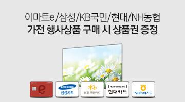 이마트e/삼성/KB국민/현대/NH농협 가전 행사상품 구매 시 상품권 증정