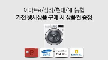 이마트e카드 삼성카드 현대카드 NH농협카드 가전 행사상품 구매 시 상품권 증정