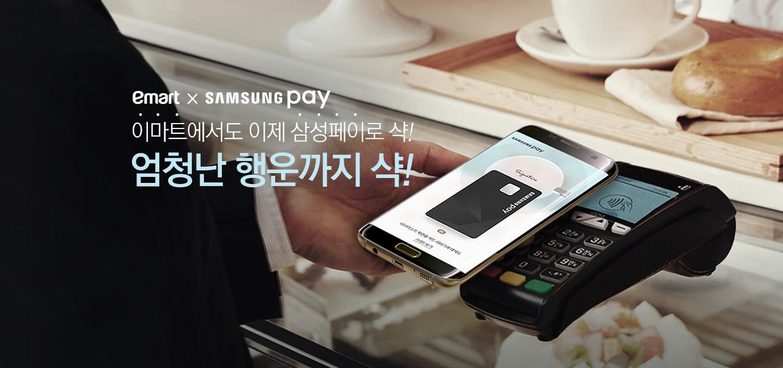 emart X samsungpay 이마트에서도 이제 삼성페이로 샥 엄청난 행운까지 샥