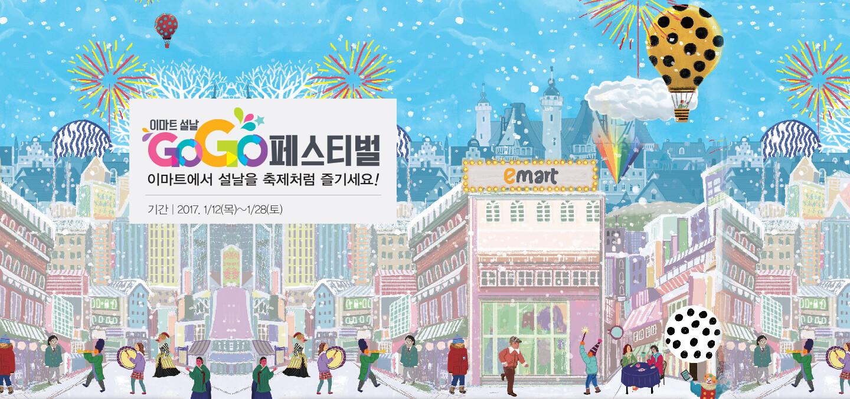 2017 이마트 설날 gogo 페스티벌 이마트에서 설날을 축제처럼 즐기세요! 기간 2017.1/12(목)~1/28(토)