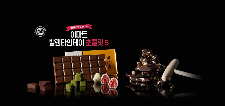 생활의 발명 사랑은 초콜릿을타고~ 이마트 발렌타인데이 초콜릿 5
