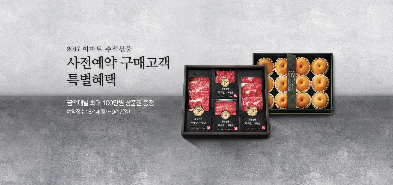 2017이마트추석선물 사전예약구매고객 특별혜택 금액대별최대100만원 상품권증정