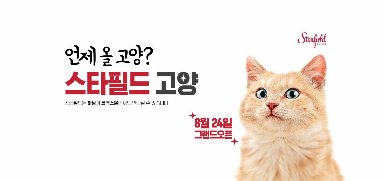 언제올고양? 스타필드 고양 스타필드는 하남과 코엑스몰에서도 만나실 수 있습니다. 8월 24일 그랜드오픈