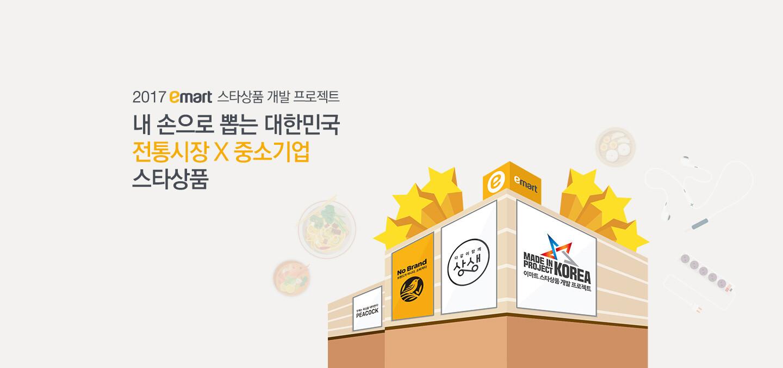 2017 emart 스타상품 개발 프로젝트 내손으로 뽑는 전통시장중소기업 대한민국 스타상품