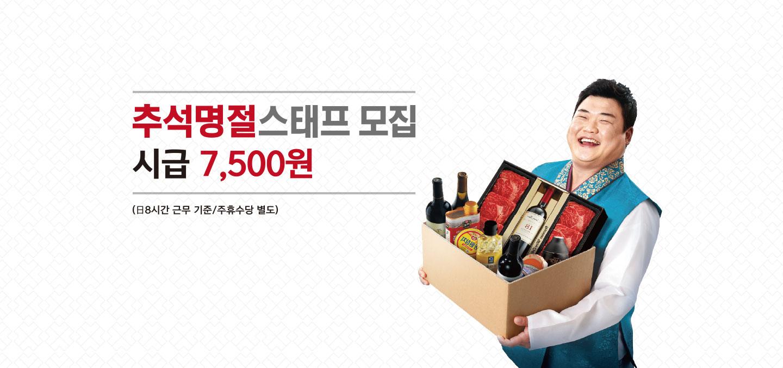 일8시간 근무기준/주휴수당 별도 추석명절 스태프 모집 시급 7,500원