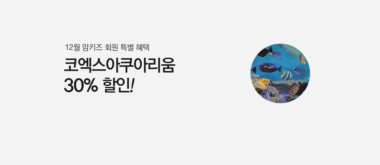 12월 맘키즈 회원 특별 혜택 코엑스아쿠아리움 30% 할인!  자세히 보기
