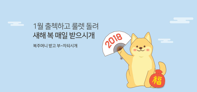 1월 출첵하고 룰렛 돌려 새해 복 매일 받으시개 복주머니 받고 부~자되시개