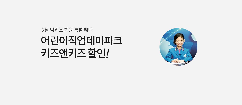 2월 맘키즈 회원 특별 혜택 어린이직업테마파크 키즈앤키즈 할인!  자세히 보기