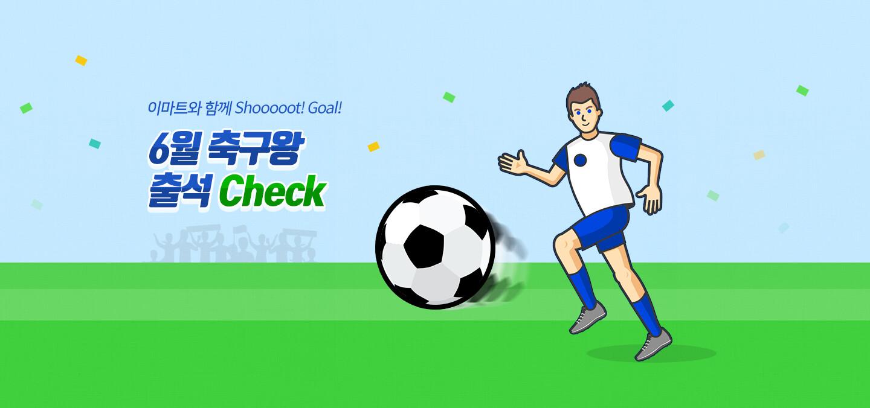 이마트와 함께 Shooooot! Goal! 6월 축구왕 출석 Check