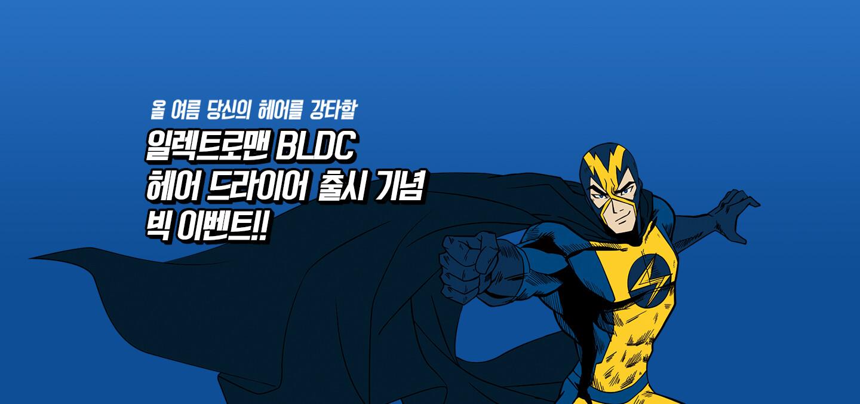 올 여름 당신의 헤어를 강타할 일렉트로맨 BLDC 헤어 드라이어 출시 기념 빅 이벤트!!