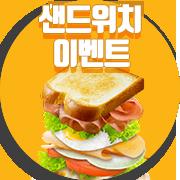 샌드위치 이벤트 - 바로가기