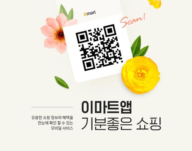 이마트 앱, 기분 좋은 쇼핑. 유용한 쇼핑 정보와 혜택을 한눈에 확인 할 수 있는 모바일 서비스