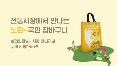 환경부와 emart가 함게하는 전통시장에서 만나는 노란-국민 장바구니 상인회장님 시장 매니저님 구매 신청하세요!