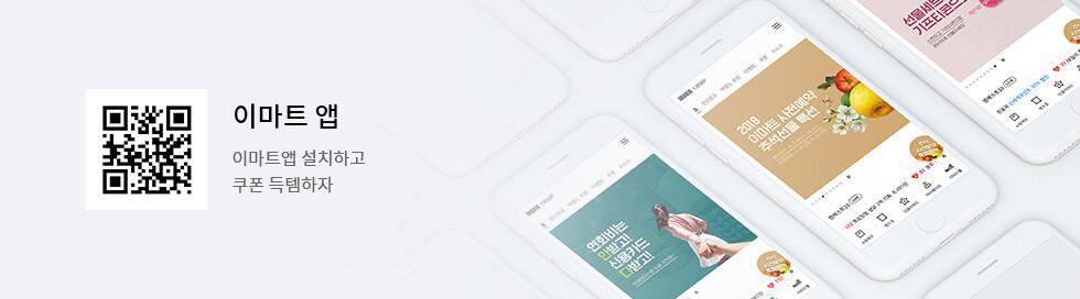 이마트 앱. 이마트앱 설치하고 쿠폰 득템하자