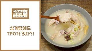 [국산의힘] 토종닭vs제주닭vs오골계 당신의 선택은? 영상 미리보기