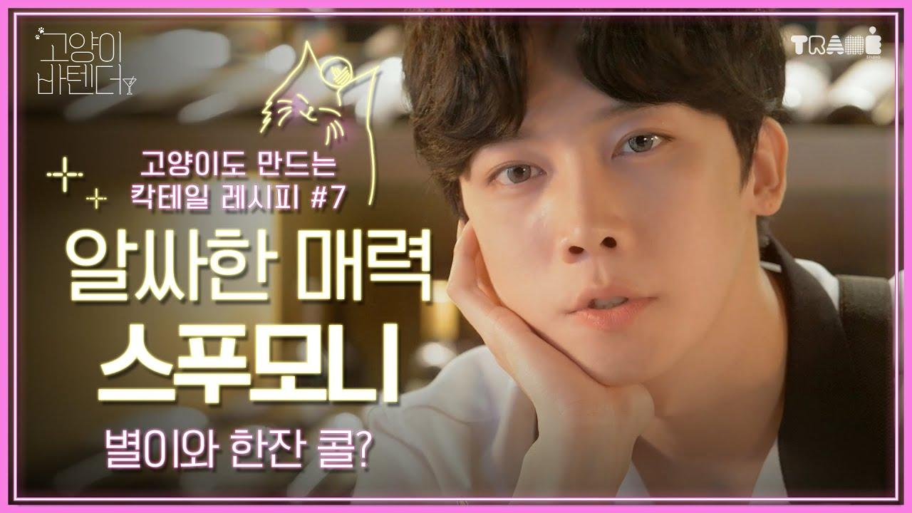 알싸한 매력의 자몽 칵테일 I 웹드라마 [고양이 바텐더] 칵테일 레시피 #7 스푸모니 영상 미리보기