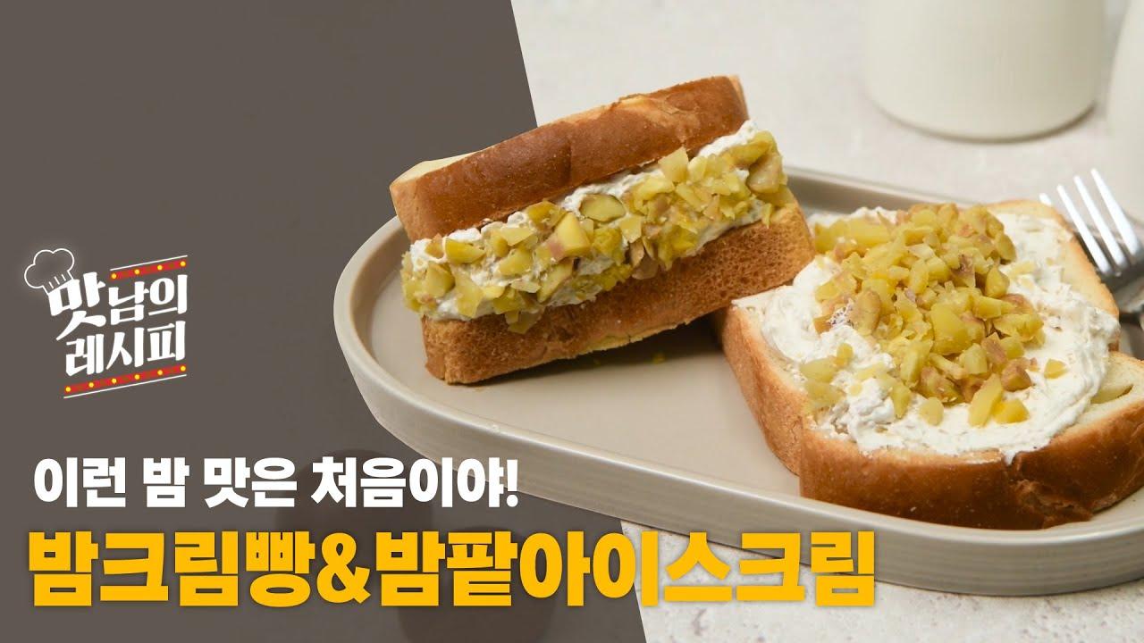 공주 밤으로 밤크림빵과 밤팥아이스크림 만들어 먹어 밤! 영상 미리보기