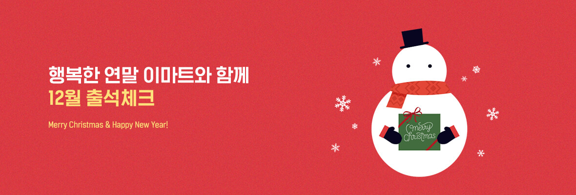 행복한 연말 이마트와 함께  12월 출석체크  Merry Christmas & Happy New Year!