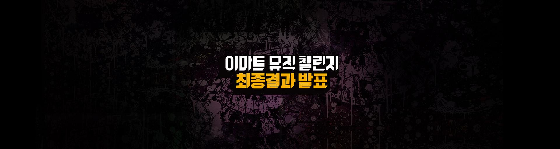 이마트 뮤직 챌린지 최종결과 발표
