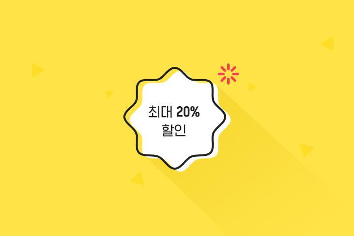 최대 20% 할인