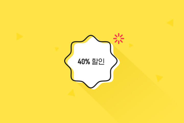40%할인