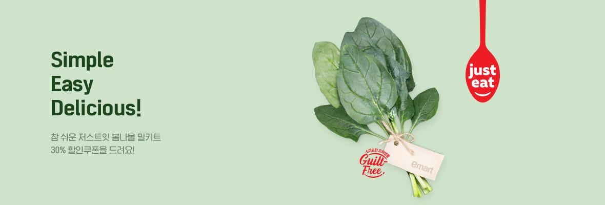 simple easy delicious! 참 쉬운 저스트잇 봄나물 밀키트 30% 할인쿠폰을 드려요!